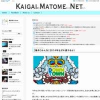 海外まとめ.net
