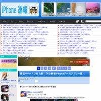 iPhone速報