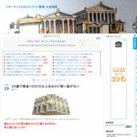 マネーライフ2ch|クレジット関連・お金関係