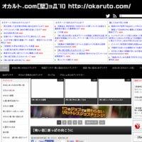 オカルト.com[壁]ョД゚ll)