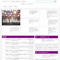 坂46アンテナ | 乃木坂46・欅坂46・日向坂46